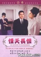 情天长恨 (DVD) (台湾版)