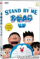 Stand By Me Doraemon (2014) (DVD) (Multi-audio) (English Subtitled) (Hong Kong Version)