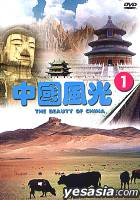 The Beauty of China Vol. 1
