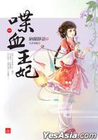 Die Xie Wang Fei( Yi)
