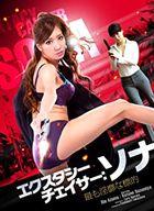 ECSTASY CHASER:SONA MOTTOMO INBI NA HYOUTEKI (Japan Version)
