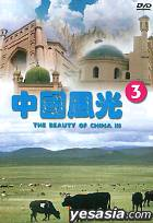 The Beauty of China Vol. 3