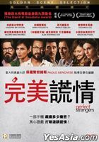 Perfect Strangers (2016) (DVD) (Hong Kong Version)