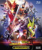 Kamen Rider Saber Theatrical Short Story: The Phoenix Swordsman and the Book of Ruin / Kamen Rider Zero-One the Movie: Real X Time (Collector's Pack) (Blu-ray)  (Japan Version) (Japan Version)