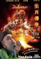 生肖传奇 (DVD) (台湾版)