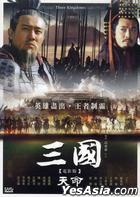 Three Kingdoms – Tian Ming (The Movie) (DVD) (Taiwan Version)
