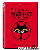 Lost Black Cats 35th Squadron (2018) (DVD) (2-Disc Edition) (Taiwan Version)