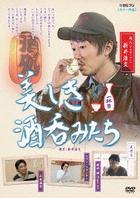 UTSUKUSHIKI SAKENOMI TACHI IPPAI ME (Japan Version)