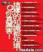 Zhe Yang De Zhi Shi Du Zhi Dao , Ni Zhen Li Hai