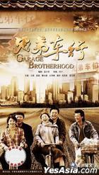 Garage Brotherhood (H-DVD) (End) (China Version)