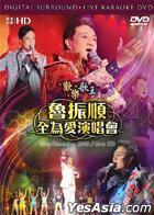 歡樂歌王.魯振順全為愛演唱會 Karaoke (DVD + 2CD)