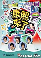 Kang Xi Lai Le - Lollipop 2 (DVD) (Hong Kong Version)