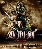 14 Blades (Blu-ray) (Japan Version)