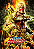 獸拳戰隊 Gekiranger (DVD) (Vol.10) (日本版)