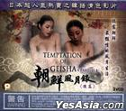 Temptation Of Geisha (VCD) (Part 2) (Hong Kong Version)
