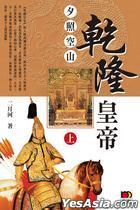乾隆皇帝2——夕照空山(上、下)