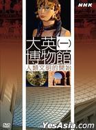 Da Ying Bo Wu Guan (1)  Ren Lei Wen Ming De Kai Shi (DVD) (Taiwan Version)