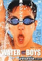 Water Boys (2-DVD Edition) (Japan Version - English Subtitles)