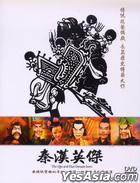 The Qin And Han Dynasty Hero (DVD) (Ep.1-100) (End) (Taiwan Version)