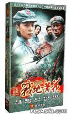 Zhan Di Huang Hua (H-DVD) (End) (China Version)