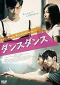 Dance Dance (DVD) (Japan Version)