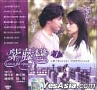 紫藤恋 (Part 1) (1-20集) (待续) (马来西亚版)