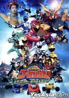Engine Sentai Go-onger Bunbun! Banban! Gekijo Bang!! (Theatrical Edition) (DVD) (Hong Kong Version)