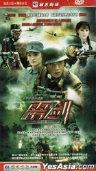 Flashing Sword (H-DVD) (Ep. 1-36) (End) (China Version)