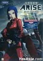 Ghost In The Shell Arise Border: 2 Ghost Whispers (DVD) (English Subtitled) (Hong Kong Version)