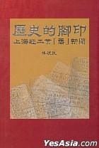 Li Shi De Jiao Yin -  Shang Hai Qing Gong Ye [ Jiu ] Xin Wen