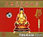 Jiu Pin Lian Hua Guan Shi Yin (China Version)