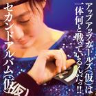 Second Album (Kari) (Normal Edition)(Japan Version)