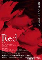 Red (2020)  (Blu-ray) (Japan Version)