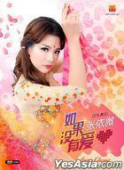Ru Guo Mei You Ai (CD + Karaoke DVD) (Malaysia Version)