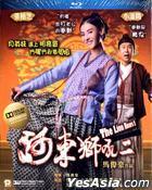 河東獅吼二 (2012) (Blu-ray) (香港版)