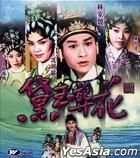 Dai Yu Zang Hua (VCD) (Hong Kong Version)