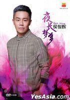Ye Chang Meng Duo (CD + Karaoke DVD) (Malaysia Version)