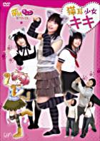 Moekyun@Movie Nekomimi Shojo Kiki (Japan Version)