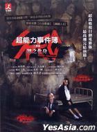超能力事件簿二部曲:謎之化身 (DVD) (台灣版)