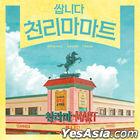 Pegasus Market OST (tvN TV Drama)
