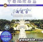 The Magazine Of Chinese Geography - Yu Hua Tai (VCD) (China Version)