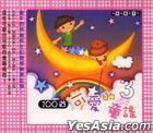 Ke Ai De Tong Yao 3