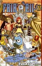 Fairy Tail (Vol.21)