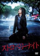 Strawberry Night (2012) (DVD) (Standard Edition) (Japan Version)