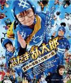 忍者亂太郎 暑期作業大作戰! 之段 普通版 (Blu-ray) (日本版)