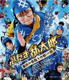 Ninja Kids!!! Summer Mission Impossible (Blu-ray) (Normal Edition)(Japan Version)