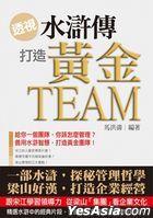 透視《水滸傳》,打造黃金Team