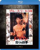 Fist of Fury  - Extreme Edition (Blu-ray) (Japan Version)