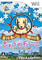 Jigsaw Puzzle Kyo-no Wanko (日本版)