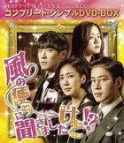 Heard It Through the Grapevine (DVD) (Complete Box) (Japan Version)